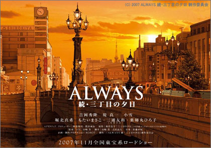 ALWAYS2_movie2007b.jpg